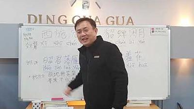중국4대미인, 춘래불사춘, 사이비 한자어!
