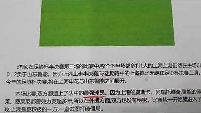 최강희감독, 김신욱선수, 상하이선화, 중국축구소개. 중국축구협회장배(FA컵) 결승공지